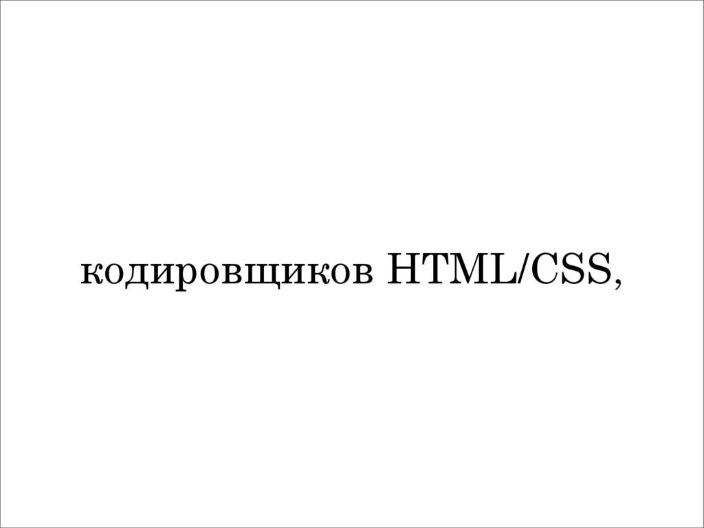 кодировщиков HTML/CSS,
