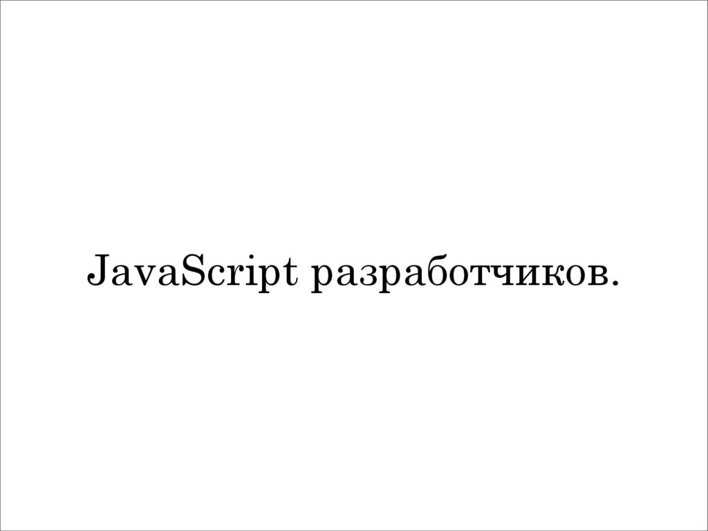 JavaScript разработчиков.