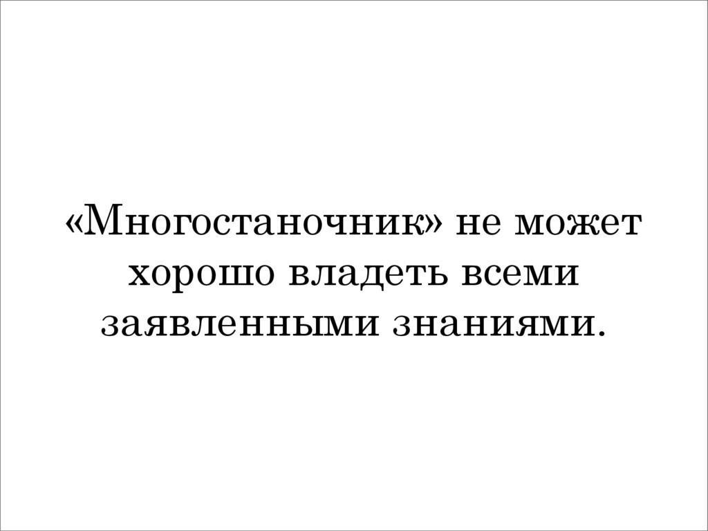 «Многостаночник» не может хорошо владеть всеми ...
