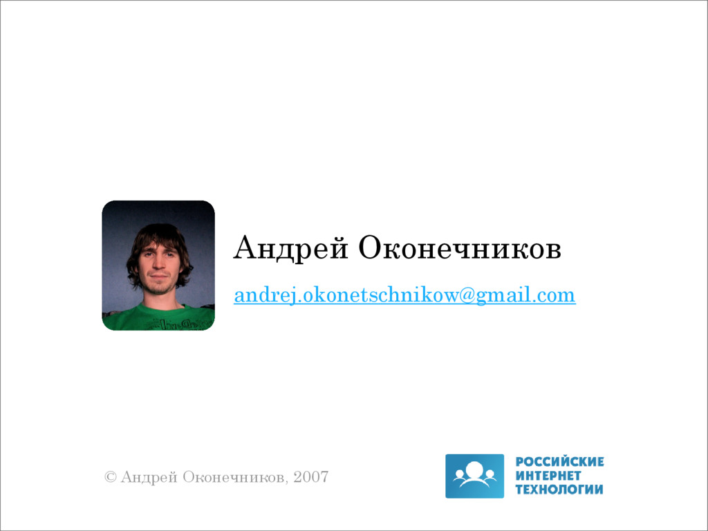 Андрей Оконечников andrej.okonetschnikow@gmail....