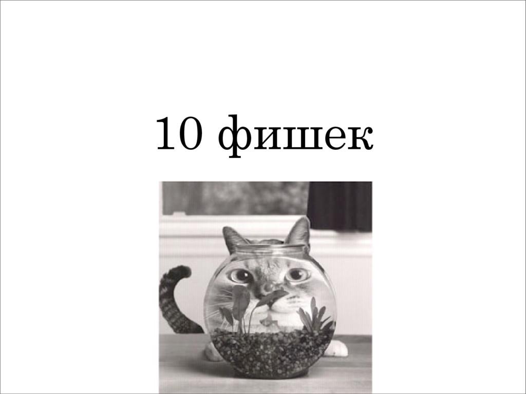 10 фишек