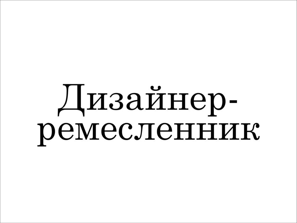 Дизайнер- ремесленник