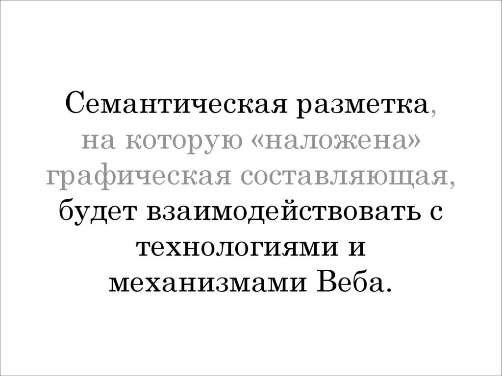 Семантическая разметка, на которую «наложена» г...