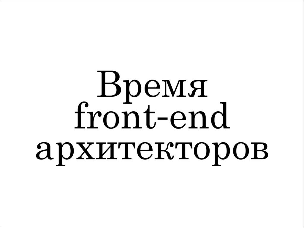 Время front-end архитекторов