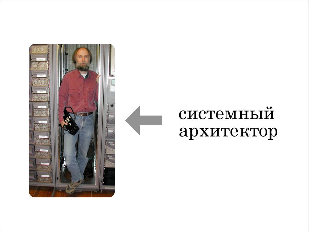 системный архитектор