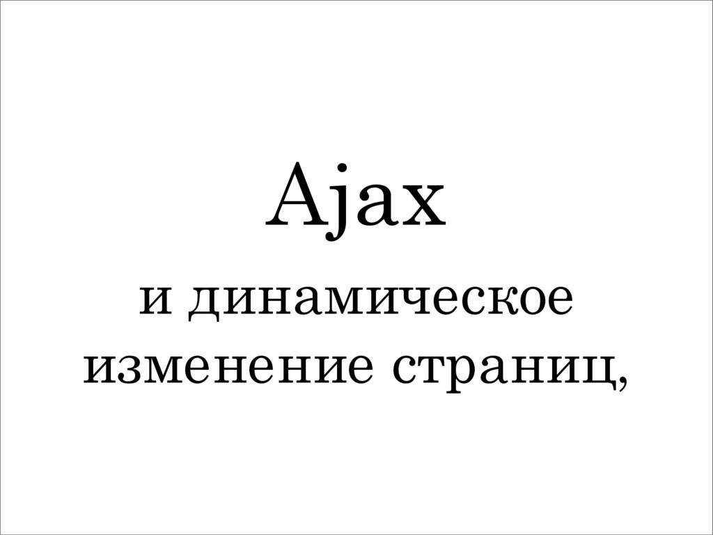 и динамическое изменение страниц, Ajax