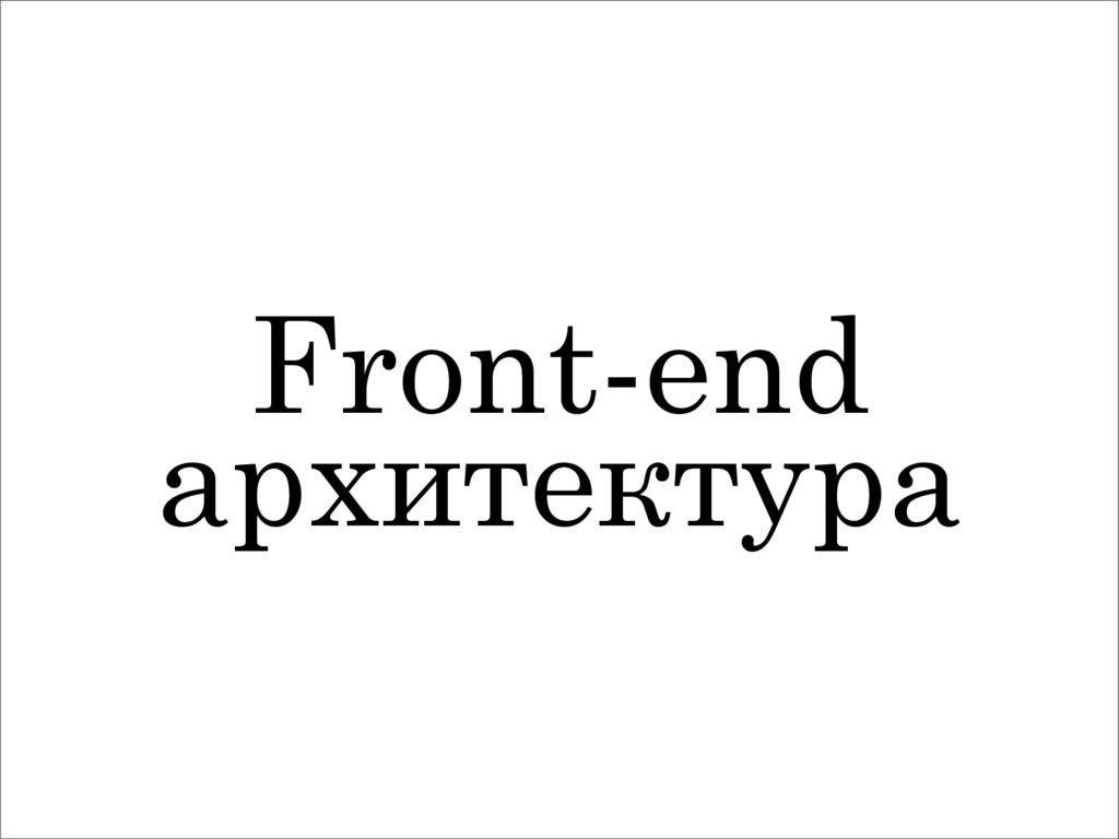 Front-end архитектура