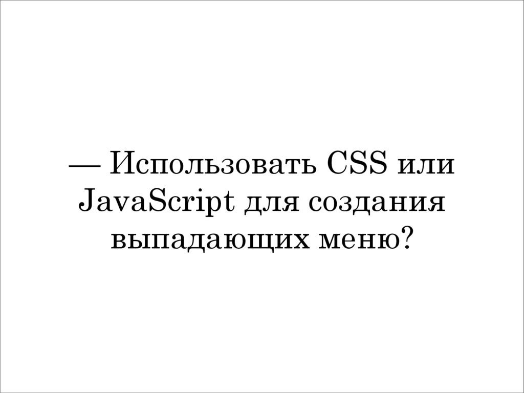 — Использовать CSS или JavaScript для создания ...