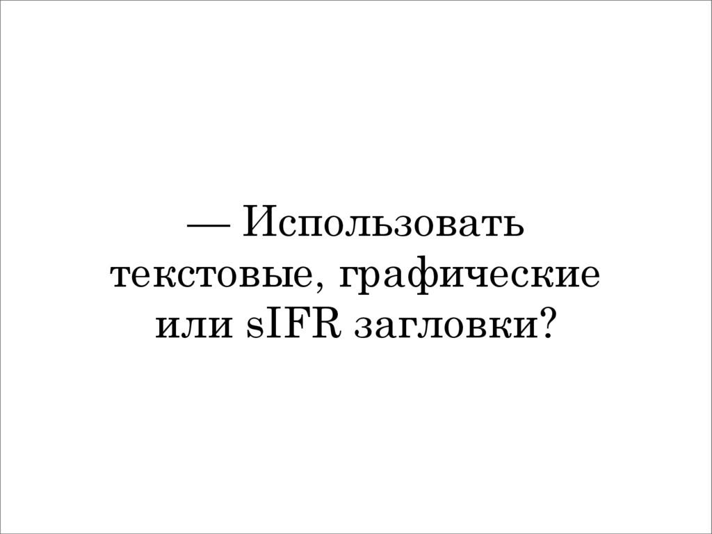 — Использовать текстовые, графические или sIFR ...