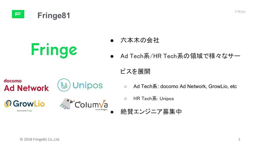 Fringe81 ● 六本木の会社 ● Ad Tech系/HR Tech系の領域で様々なサー ...