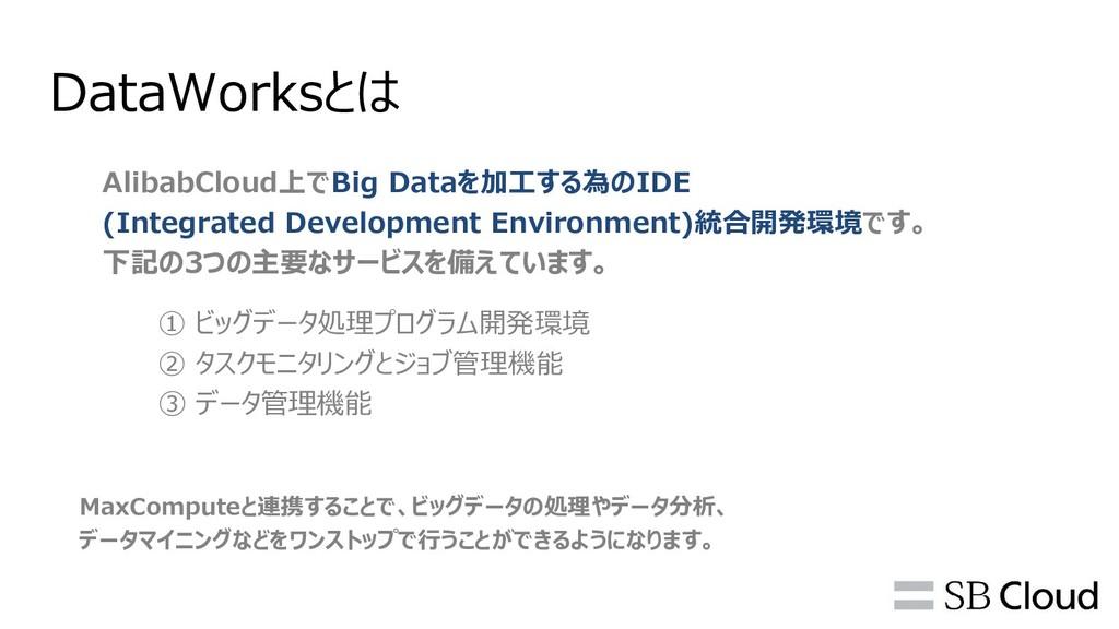 DataWorksとは AlibabCloud上でBig Dataを加工する為のIDE (In...