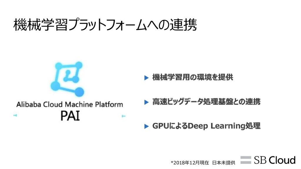 機械学習プラットフォームへの連携 *2018年12月現在 日本未提供