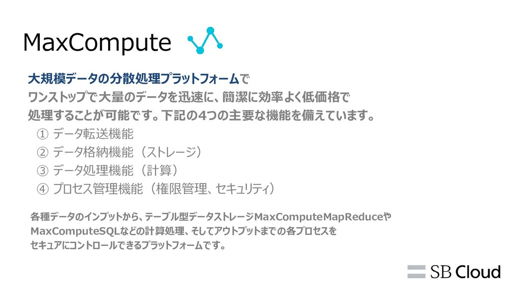 MaxCompute 大規模データの分散処理プラットフォームで ワンストップで大量のデータを迅...