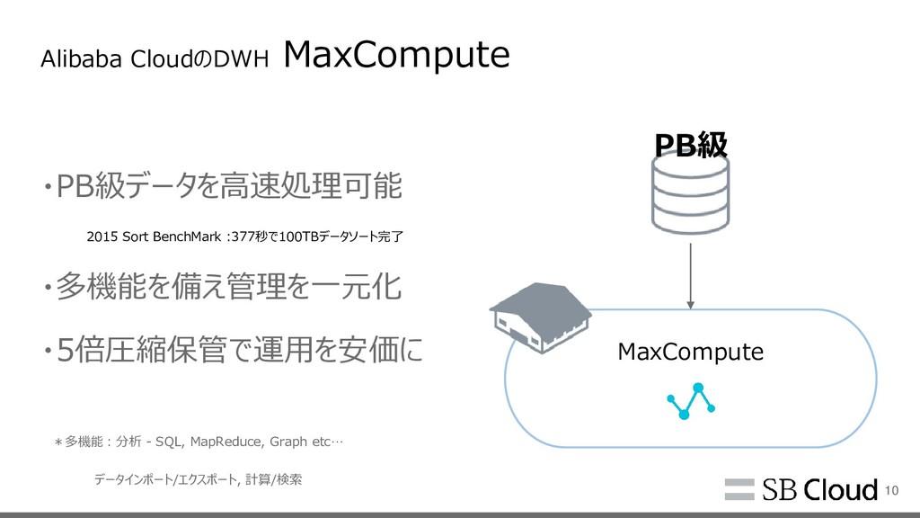 Alibaba CloudのDWH MaxCompute 10 ・PB級データを高速処理可能 ...