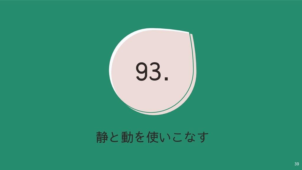 39 静と動を使いこなす 93.