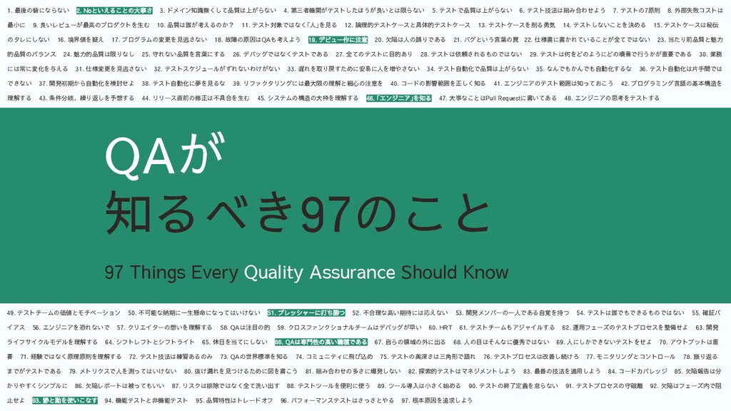 43 97 Things Every Quality Assurance Should Kno...