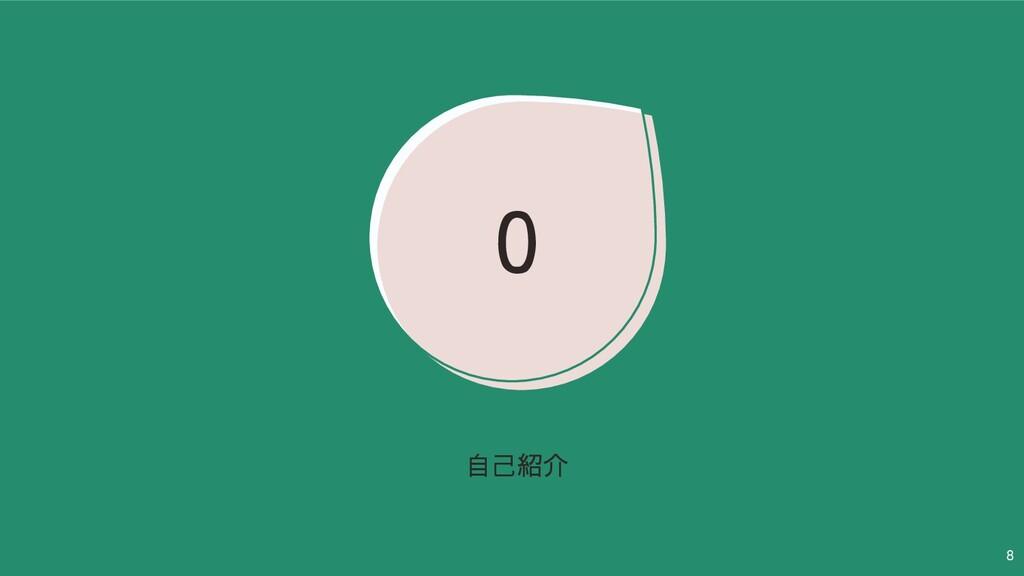 8 自己紹介 0