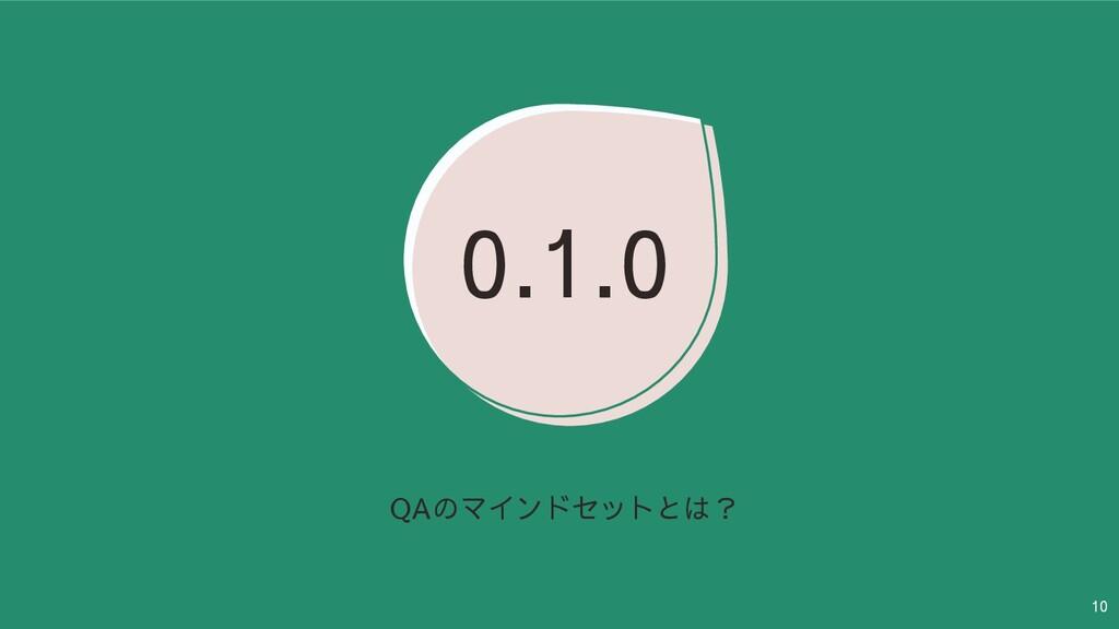 10 QAのマインドセットとは? 0.1.0