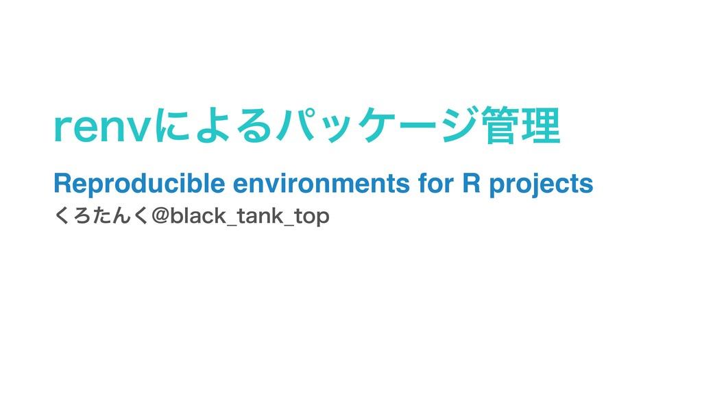 SFOWʹΑΔύοέʔδཧ Reproducible environments for R...