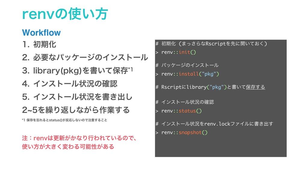 SFOWͷ͍ํ Workflow # ॳظԽ (·ͬ͞ΒͳRscriptΛઌʹ։͍͓ͯ͘) ...