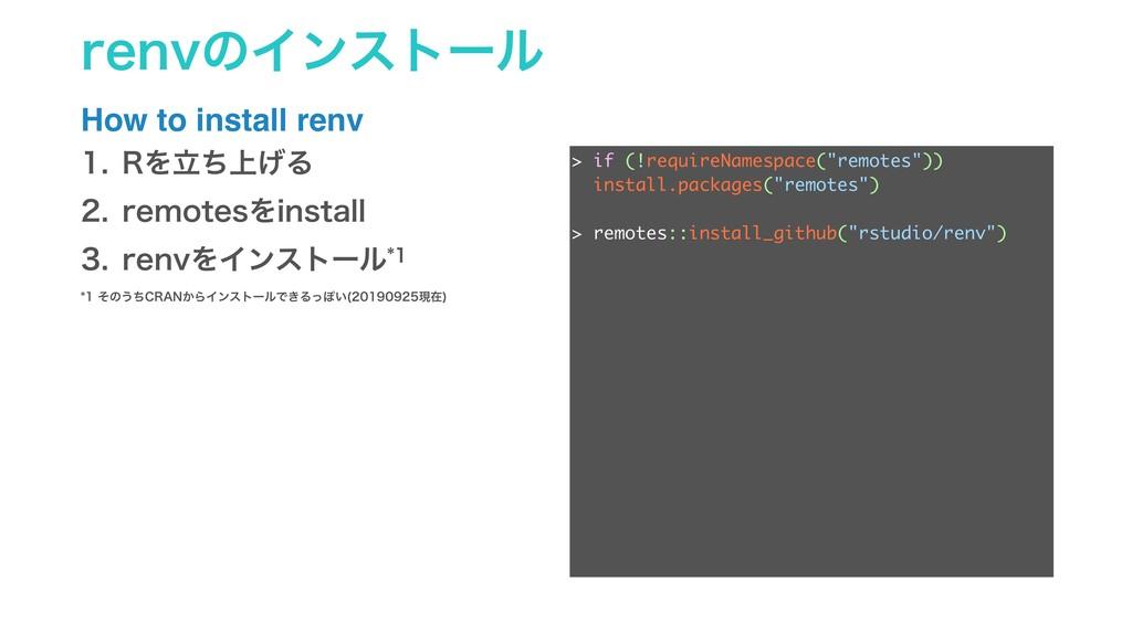 SFOWͷΠϯετʔϧ How to install renv  3Λ্ཱͪ͛Δ ...