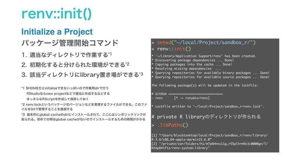 """SFOWJOJU   Initialize a Project > setwd(""""~/l..."""
