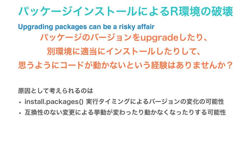 ύοέʔδΠϯετʔϧʹΑΔ3ڥͷഁյ Upgrading packages can be...