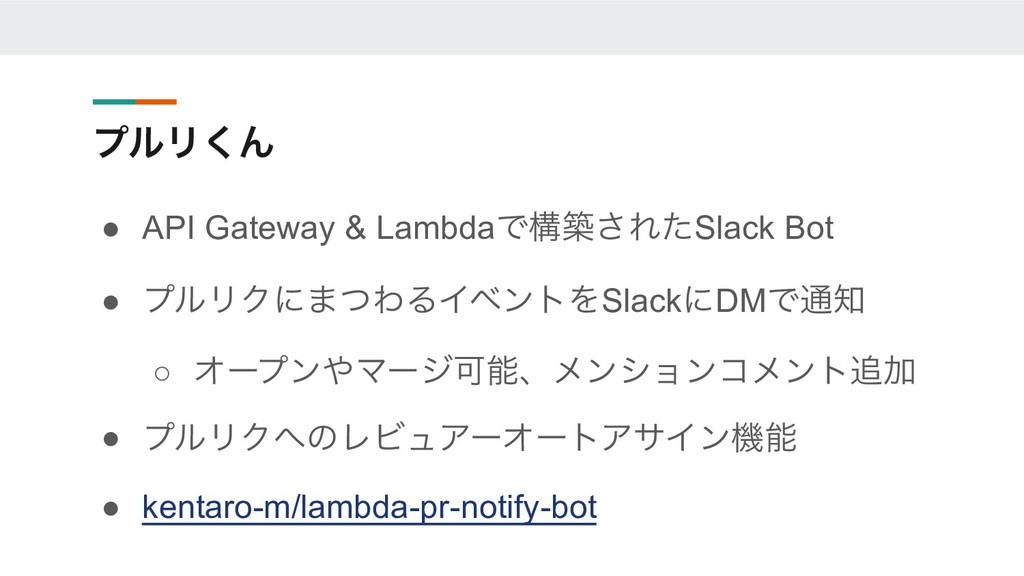 ϓϧϦ͘Μ ● API Gateway & LambdaͰߏங͞ΕͨSlack Bot ● ϓ...
