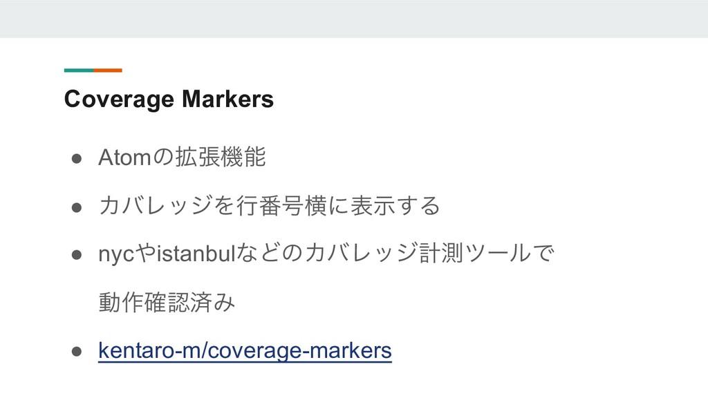 Coverage Markers ● Atomͷ֦ுػ ● ΧόϨοδΛߦ൪߸ԣʹදࣔ͢Δ ...