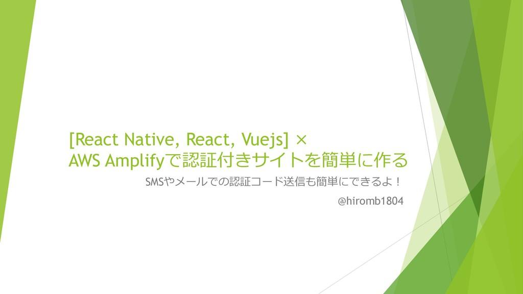 [React Native, React, Vuejs]  AWS Amplify...