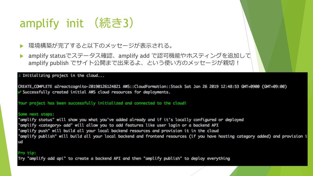 amplify init /3 u ;:9? >@0)%! +3 ...