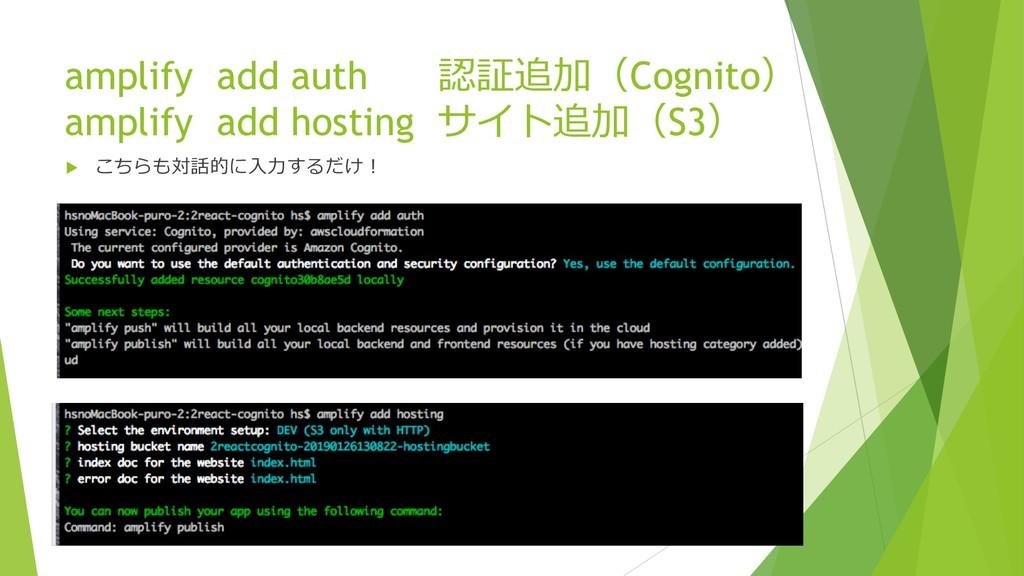 amplify add auth Cognito amplify add host...