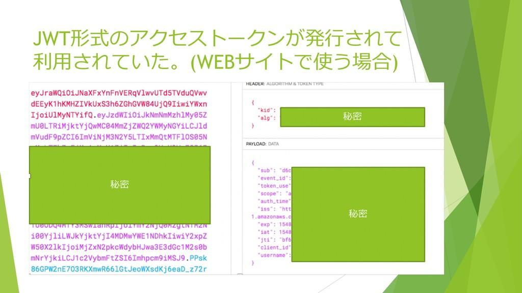JWT  (WEB )