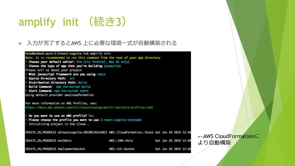 amplify init 3 u AWS  ...
