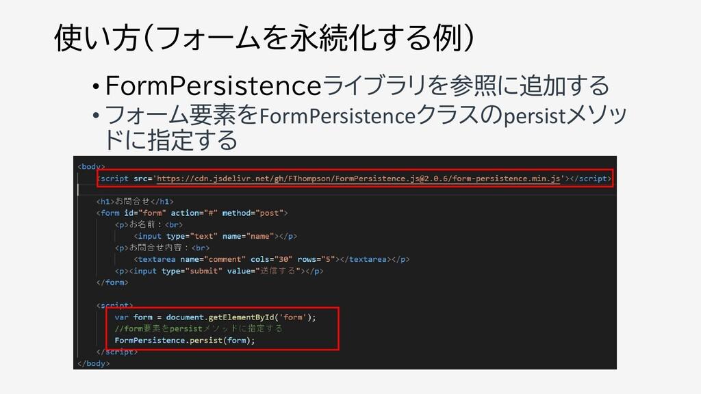 使い方(フォームを永続化する例) • FormPersistenceライブラリを参照に追加する...