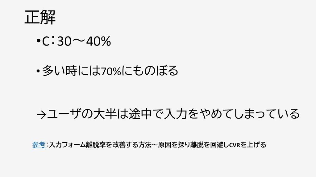 正解 •C:30~40% •多い時には70%にものぼる →ユーザの大半は途中で入力をやめてしま...