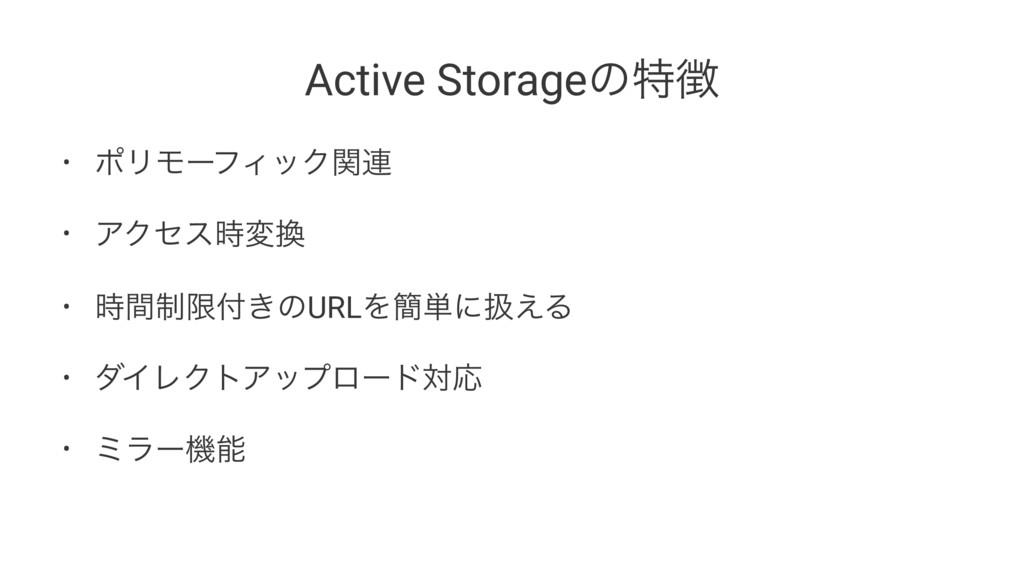 Active Storageͷಛ • ϙϦϞʔϑΟοΫؔ࿈ • ΞΫηεม • ੍ؒݶ...