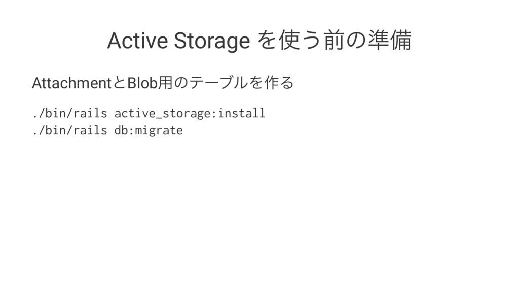 Active Storage Λ͏લͷ४උ AttachmentͱBlob༻ͷςʔϒϧΛ࡞Δ...