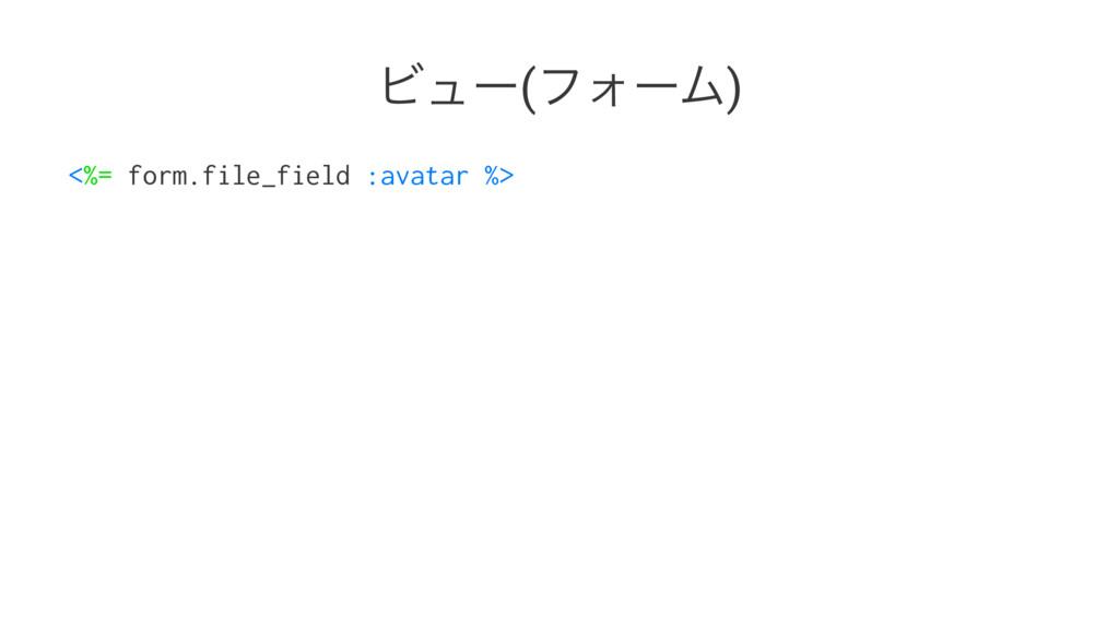 Ϗϡʔ(ϑΥʔϜ) <%= form.file_field :avatar %>