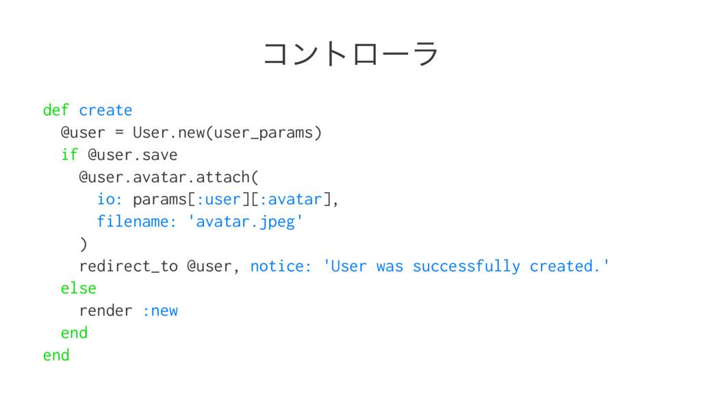 ίϯτϩʔϥ def create @user = User.new(user_params)...