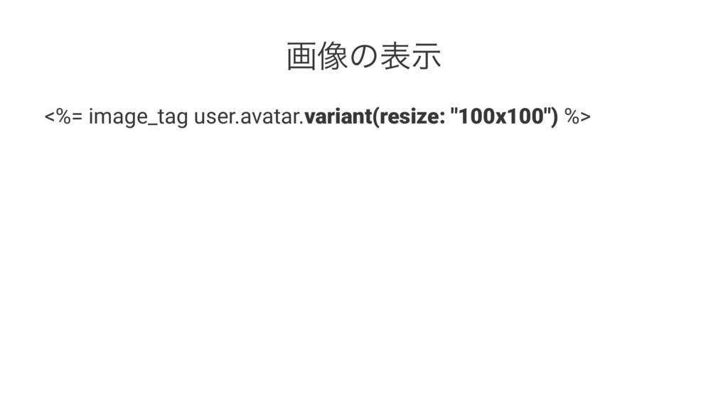 ը૾ͷදࣔ <%= image_tag user.avatar.variant(resize:...