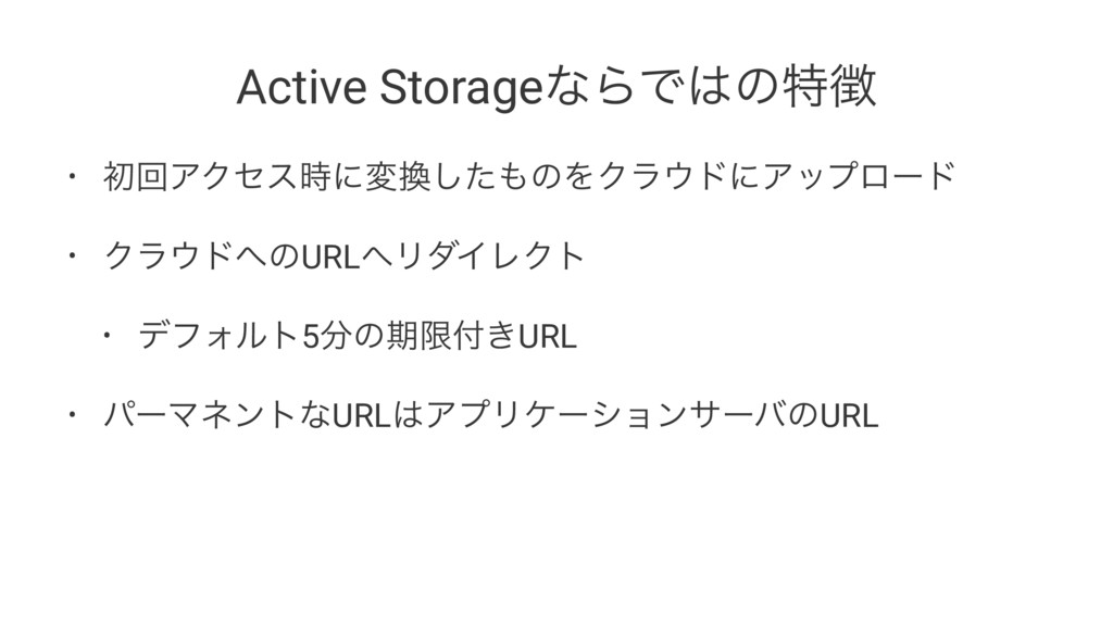 Active StorageͳΒͰͷಛ • ॳճΞΫηεʹมͨ͠ͷΛΫϥυʹΞοϓ...