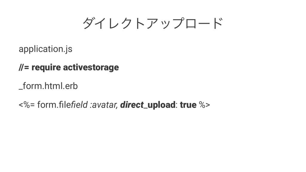 μΠϨΫτΞοϓϩʔυ application.js //= require activest...