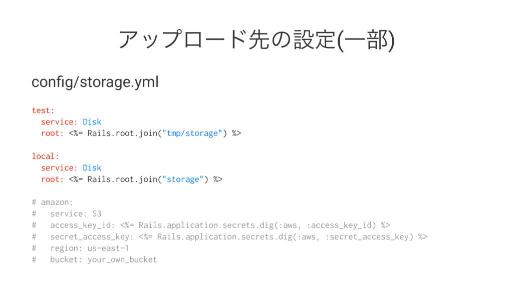 Ξοϓϩʔυઌͷઃఆ(Ұ෦) config/storage.yml test: service:...