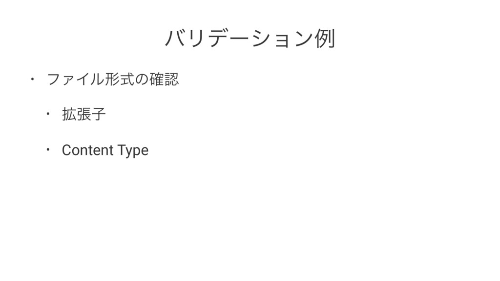 όϦσʔγϣϯྫ • ϑΝΠϧܗࣜͷ֬ • ֦ுࢠ • Content Type