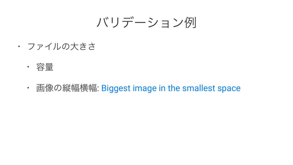 όϦσʔγϣϯྫ • ϑΝΠϧͷେ͖͞ • ༰ྔ • ը૾ͷॎ෯ԣ෯: Biggest ima...