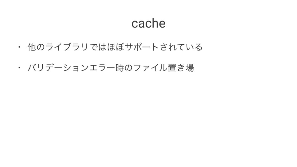 cache • ଞͷϥΠϒϥϦͰ΄΅αϙʔτ͞Ε͍ͯΔ • όϦσʔγϣϯΤϥʔͷϑΝΠϧ...