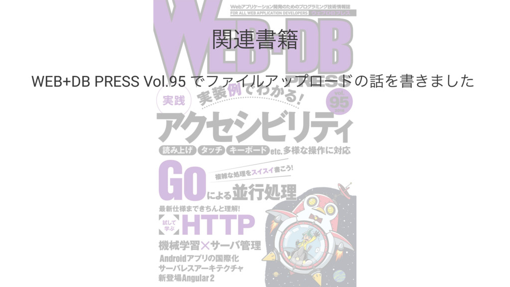 ؔ࿈ॻ੶ WEB+DB PRESS Vol.95 ͰϑΝΠϧΞοϓϩʔυͷΛॻ͖·ͨ͠