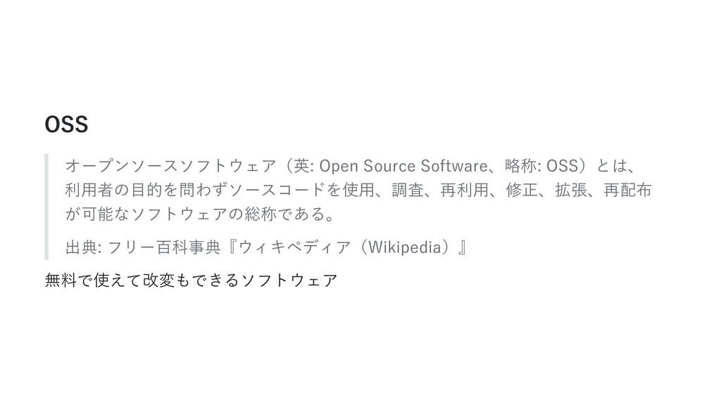 OSS オープンソースソフトウェア(英: Open Source Software、略称: O...