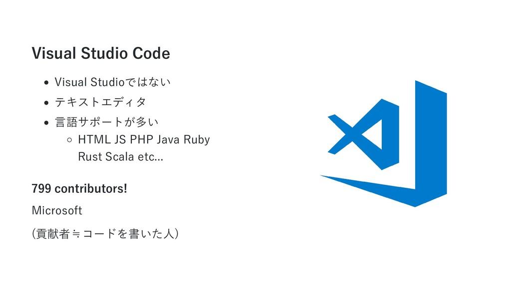 Visual Studio Code Visual Studioではない テキストエディタ ⾔...